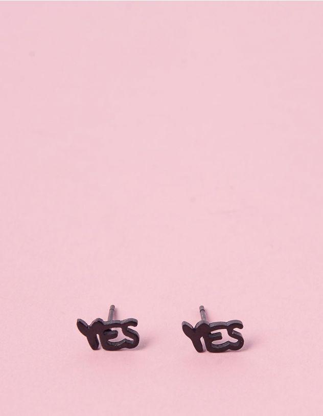 Сережки пусети з написом yes | 240286-02-XX - A-SHOP