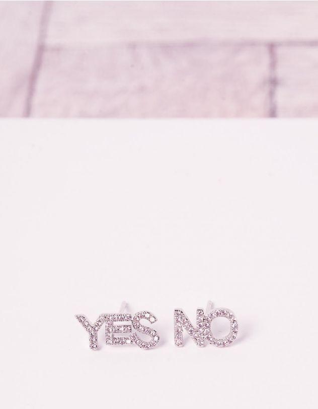 Сережки пусети з написом Yes No | 244730-06-XX - A-SHOP