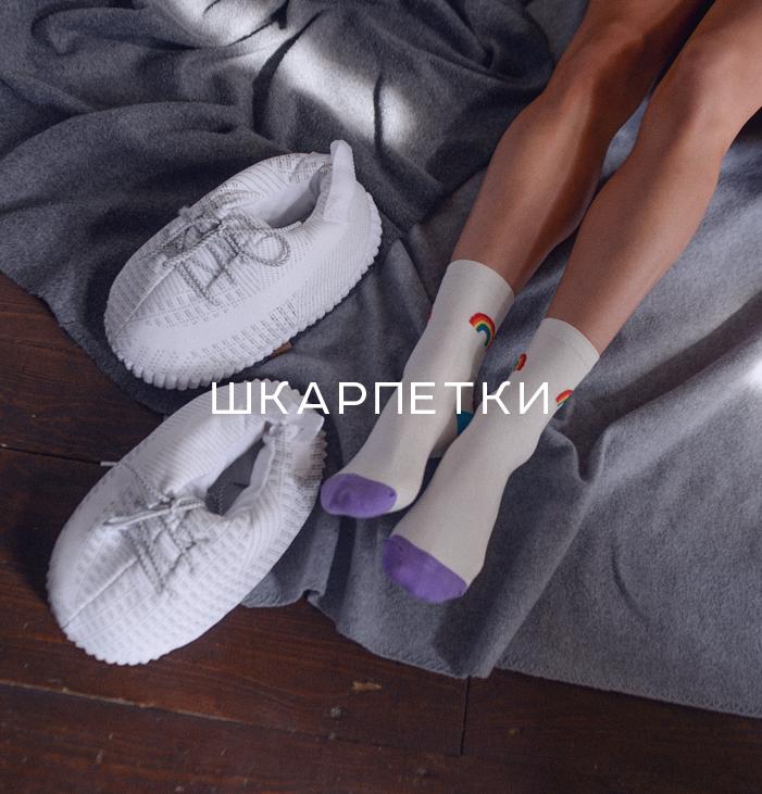 socks_d