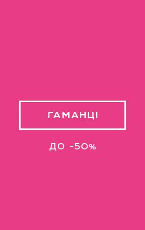 gamanc-sale-1
