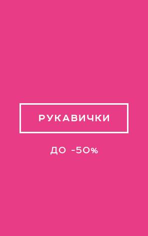 rykav-sale-1